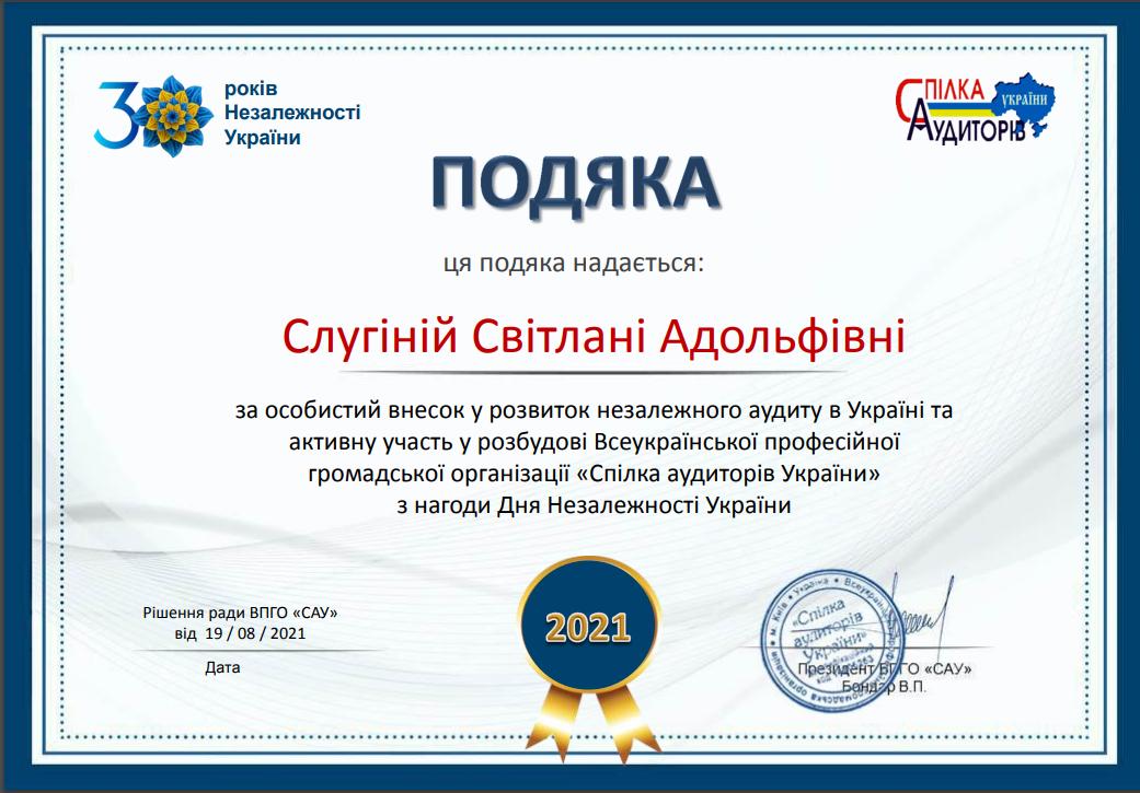 Спілкою Аудиторів України надано подяку керуючому партнеру JPA Ukraine Слугіній Світлані Адольфівні